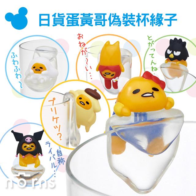 NORNS 【日貨蛋黃哥偽裝杯緣子】 變裝cosplay kitty 布丁狗酷企鵝 盒玩 隨機出貨