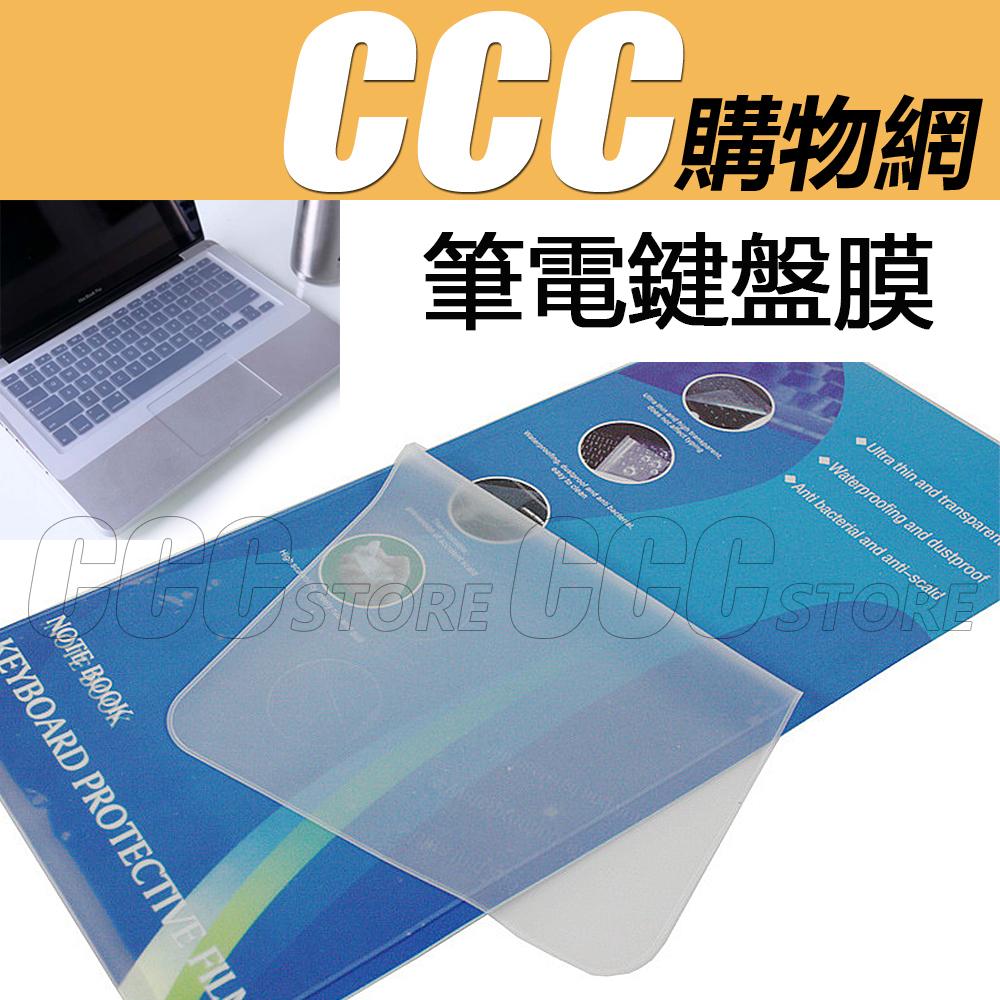 第一個只要 10塊錢!!  15 16 17吋 加長款 通用型 鍵盤膜 高級矽膠 保護膜 筆電鍵盤 保護膜