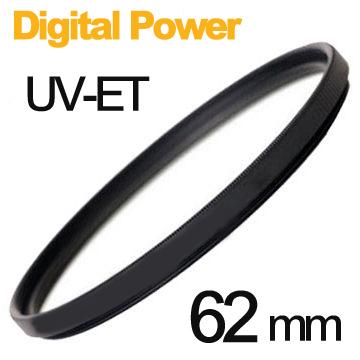 DIGITAL POWER 62mm UV-ET保護鏡