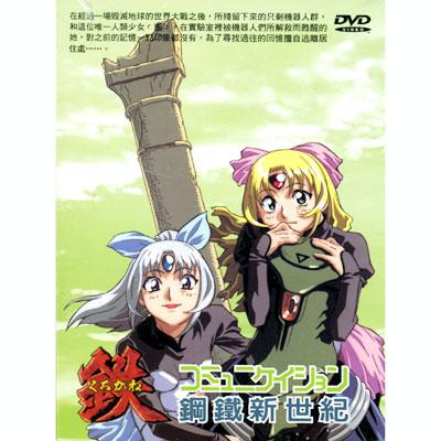 動漫 - 鋼鐵新世紀DVD (全24話)