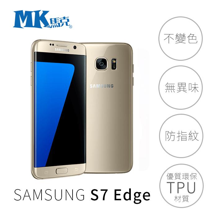 MK馬克Samsung S7 edge TPU超薄透明保護軟殼手機殼保護殼保護套果凍套果凍殼清水套
