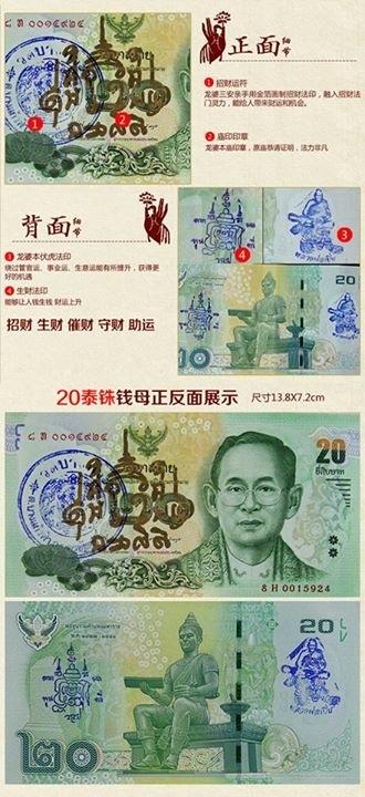 2016年新年紅包 泰國錢母 招財 龍婆本廟開光加持錢母!20銖幣值