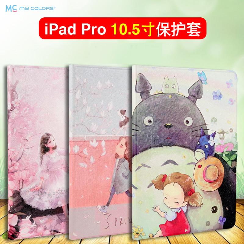 彩繪皮套 new ipad pro 10.5 2017 保護套 蠶絲紋 全包 軟殼 支架 智能休眠 平板皮套 絲雅系列│麥麥3C