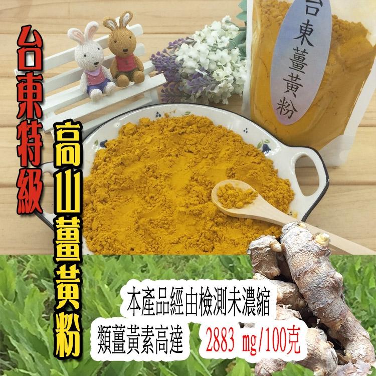 台東太麻里自產自磨自銷無毒栽種10斤磨成1斤100純天然薑黃粉客製化下單10克只要25元