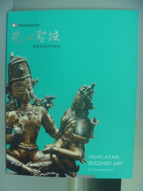 【書寶二手書T6/收藏_PAA】Mandarin_2016/11/20_喜馬拉雅佛教藝術