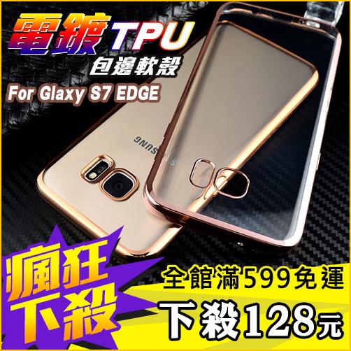 Samsung S7 EDGE手機殼電鍍時尚絕美保護套超薄TPU軟殼防水標準孔位