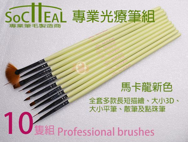 Socheal馬卡龍色10隻光療筆組整組特價供應專業美甲筆毛製造商生產