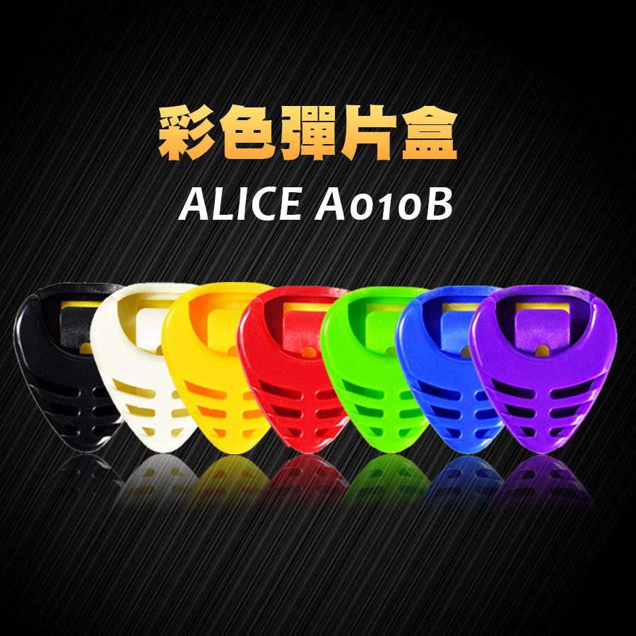 小叮噹的店- PICK盒 彈片盒 ALICE A010B