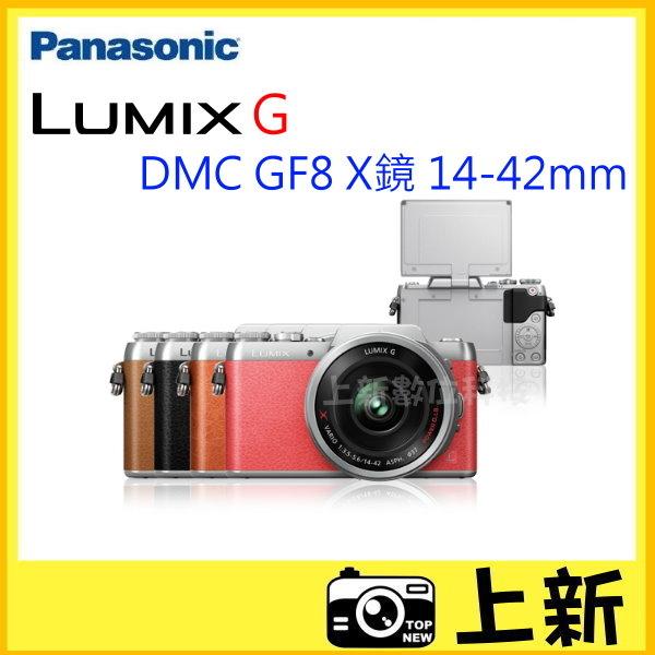立即出貨/ 國際 Panasonic GF8 X GF8X 14-42mm 電動鏡 ★加贈32G全配組★《台南/上新》