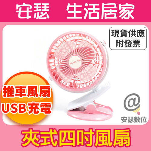 USB可夾式充插兩用強風扇四吋粉色USB充電夾式風扇充電式風扇嬰兒車風扇電風扇USB風扇