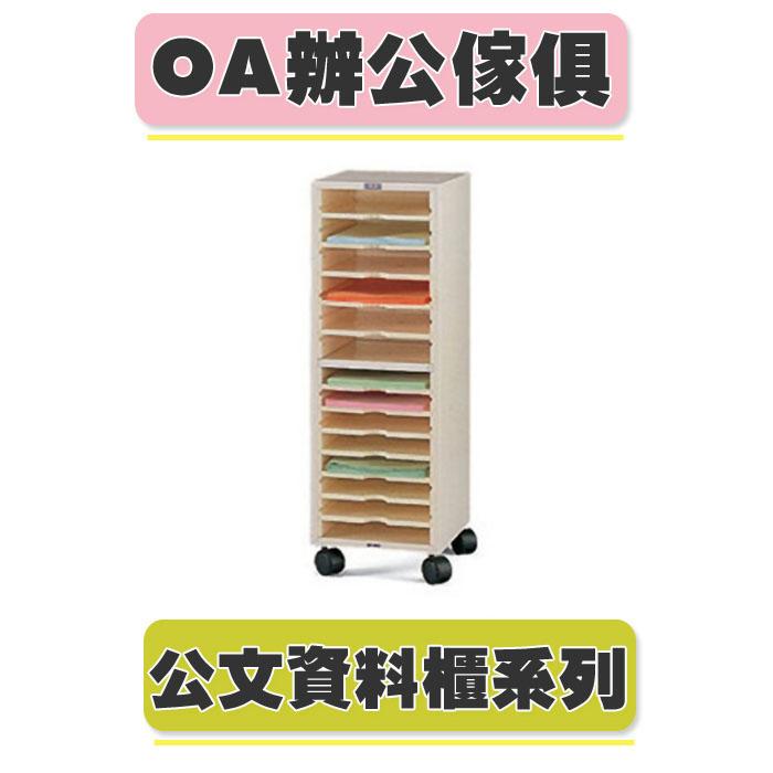 西瓜籽辦公傢俱OP-903單排文件櫃附輪子置物櫃