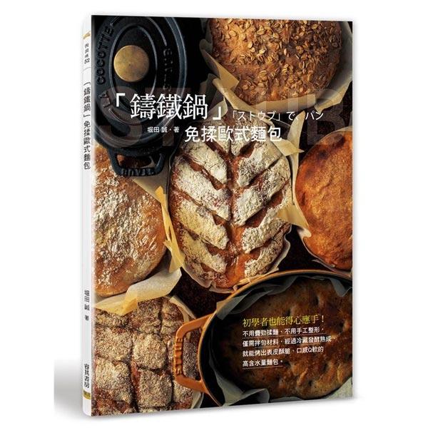 「鑄鐵鍋」免揉歐式麵包