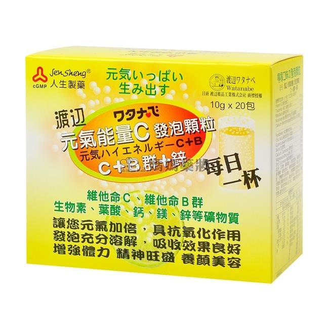 人生製藥  渡邊元氣能量C發泡顆粒(10g*20包入) 【媽媽藥妝】