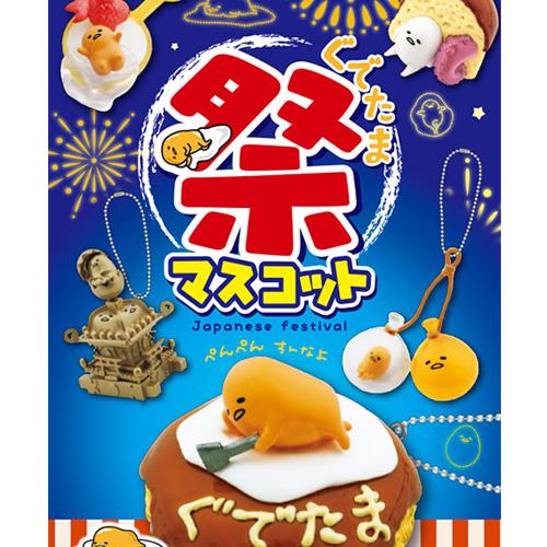 全套8款【日本進口】RE-MENT 蛋黃哥 gudetama 夏日祭典 吊飾 食玩 盒玩 模型 151588