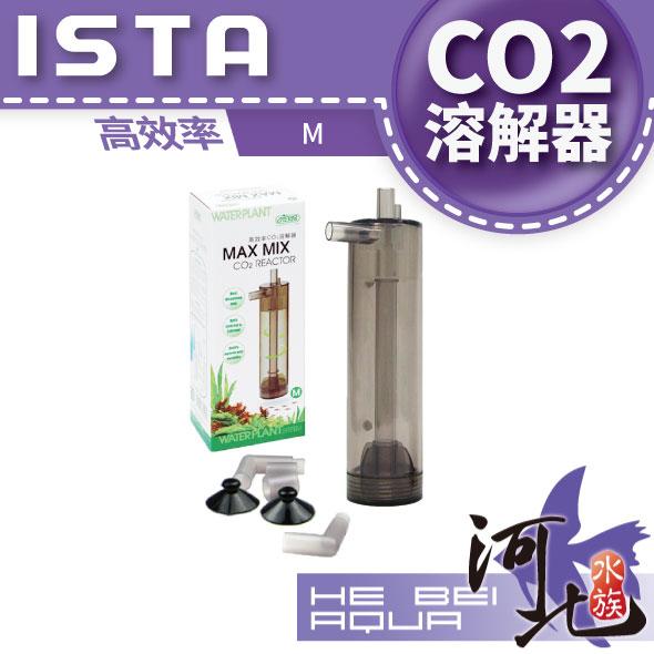 [ 河北水族 ] 台灣 伊士達 ISTA 【高效率CO2溶解器- M】