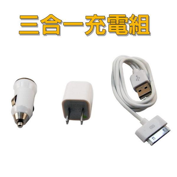 iPhone iPod三合一充電組