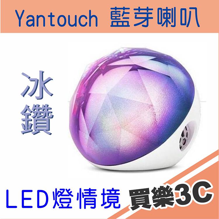 Yantouch Ice / Black Diamond  冰鑽 / 黑鑽 2.1聲道鑽石藍芽喇叭,LED情境燈 氣氛燈 造型燈,海思代理