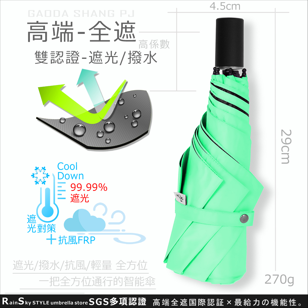 【遮光/撥水】高端-全遮_104cm輕量加大傘 /雨傘黑膠傘大傘洋傘遮陽傘抗UV傘非自動傘長傘反向傘+5