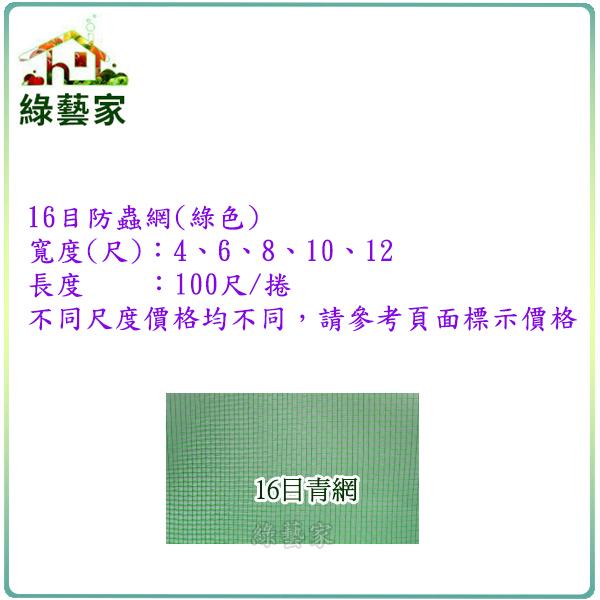 【綠藝家】16目防蟲網(綠色)--10尺*100尺