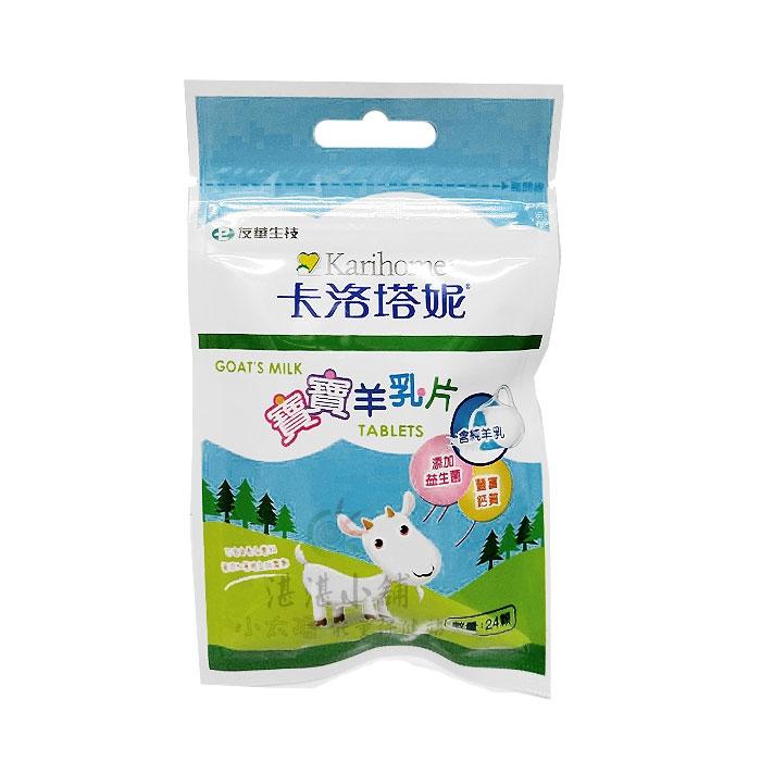 卡洛塔妮原味營養乳片添加羊奶30顆包