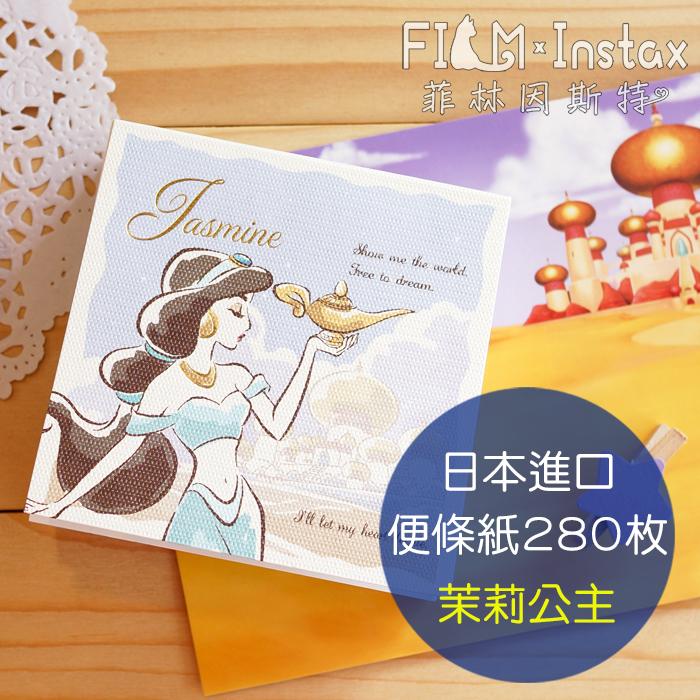 【菲林因斯特】日本進口 迪士尼 阿拉丁 茉莉公主 便條紙 280枚 / 內頁四款圖案 記事 便箋