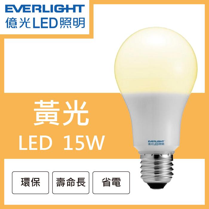【豪亮燈飾】億光 LED E27 15W 燈泡 黃光3000K(CNS認證)~客廳燈、房間燈、美術藝術燈、吸頂燈、吊扇燈