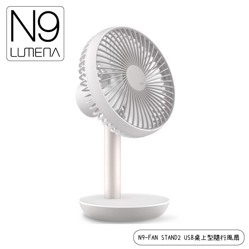 【N9 LUMENA N9-FAN STAND2 USB桌上型隨行風扇《珍珠白》】FAN STAND2 /攜帶式風扇/小電扇
