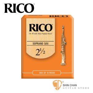 竹片橘包裝美國RICO高音薩克斯風竹片2.5號Soprano Sax 10片盒