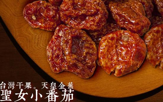 B03集元果聖女小番茄乾袋裝(全素)-純天然聖女番茄果乾、不添加香精、色素、防腐劑 100g/袋