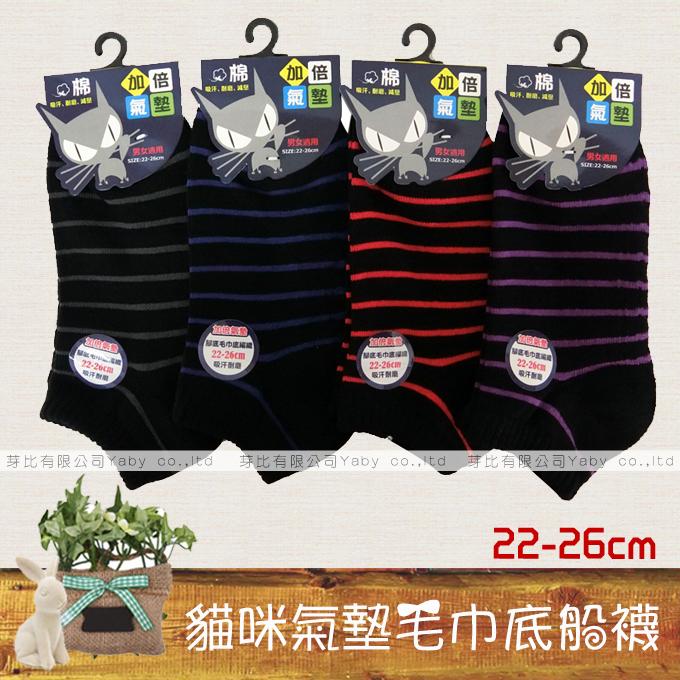 台灣製貓咪細條氣墊毛巾底船襪女襪襪子成人休閒學生女生適用22-24公分cm芽比YABY 8535