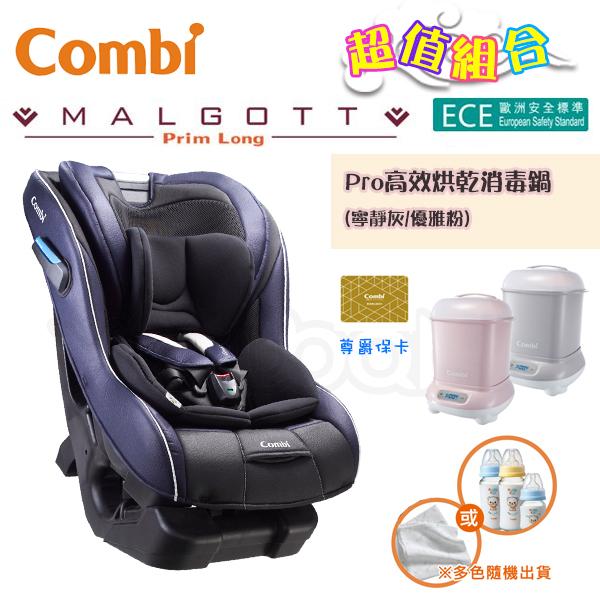 好禮二選一康貝Combi New Prim Long EG嬰幼兒汽車安全座椅懷抱型汽座-普魯士藍尊爵保卡