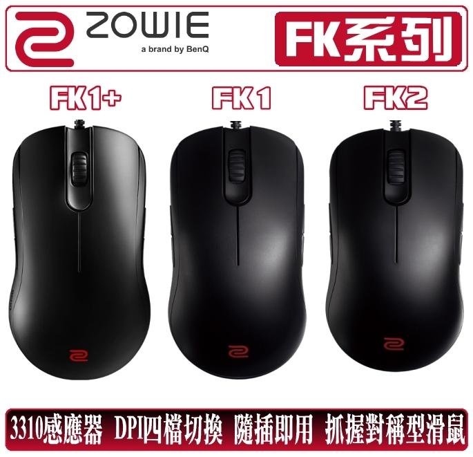 [地瓜球@] ZOWIE FK1 FK2 FK1  電競 滑鼠~抓式握法量身打造的外型~16段滾輪設計~現貨