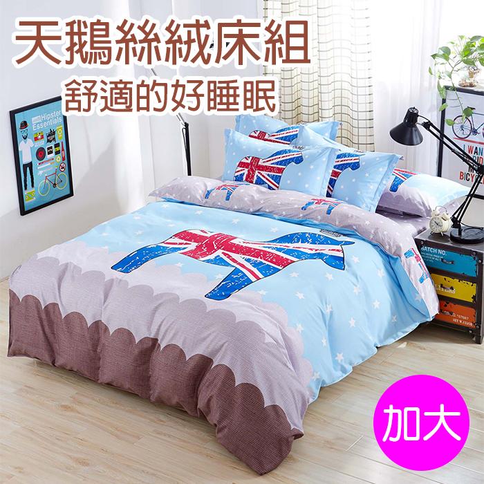 【精靈工廠】高質感天鵝絲絨磨毛加大床包兩用被四件套-愛馬仕-B0697-4PLA