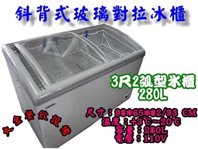 弧形玻璃對拉冰櫃/推拉冷凍櫃/3尺2展示櫃/冰淇淋櫃/斜背式玻璃冰櫃/展示冷凍櫃/282L/大金餐飲設備