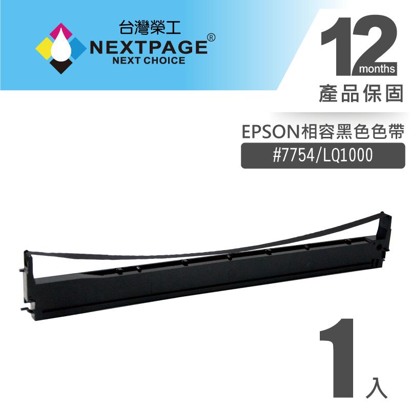 【NEXTPAGE】EPSON #7754(S015511)/LQ1000 黑色相容色帶