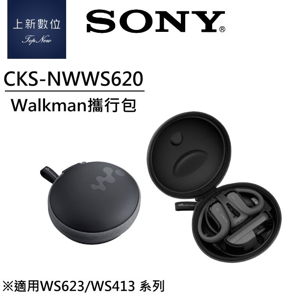 下標立出免運費台南-上新SONY CKS-NWWS620硬殼收納盒收納包硬式攜帶盒適用WS620 WS413