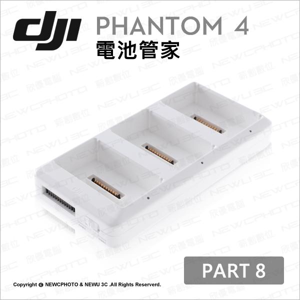 大疆DJI Phantom 4電池管家專用充電器Part 8 P4空拍機航拍機配件薪創數位