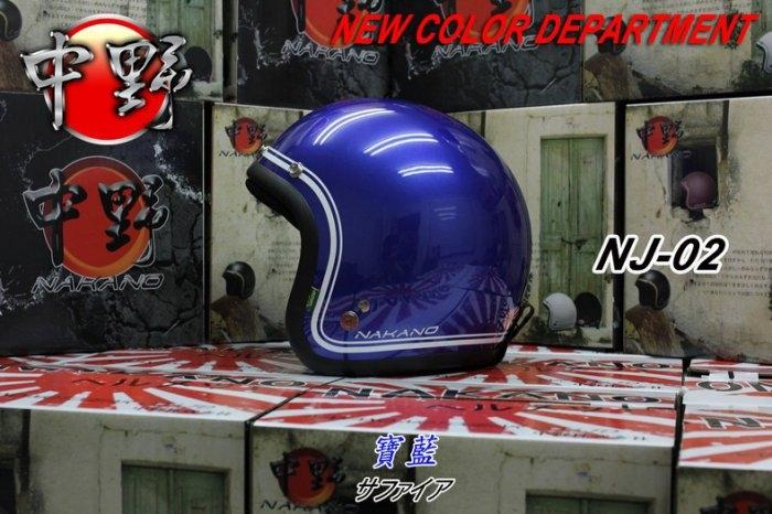 中壢安信中野NAKANO NJ-02雙線寶藍半罩復古帽安全帽買就送防水耐磨鏡片