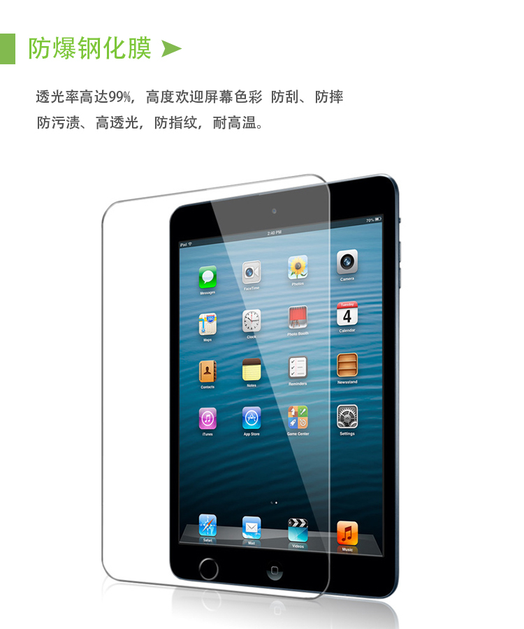 King*Shop~華碩ASUS Zenpad 7.0平板鋼化貼膜Z370C保護膜