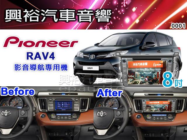 Pioneer 13~16年TOYOTA RAV4 8吋影音導航專用機DVD藍芽導航HDM