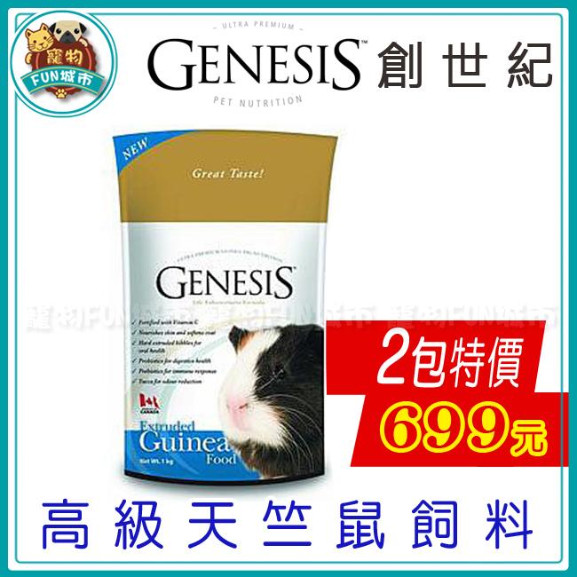 *~寵物FUN城市~*GENESIS創世紀-高級天竺鼠1kg【2包特價699元】(小動物飼料,天竺鼠飼料)