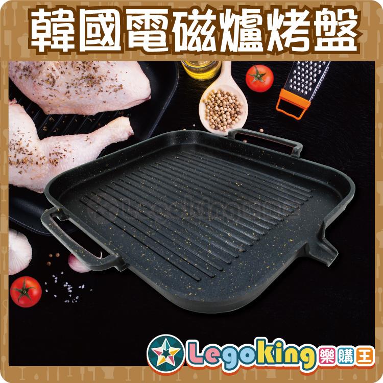 樂購王烤肉必備韓國電磁爐烤盤不沾鍋無油煙排油烤盤B0420