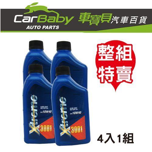 【車寶貝推薦】XTREME 3001 10W40機油(四罐)