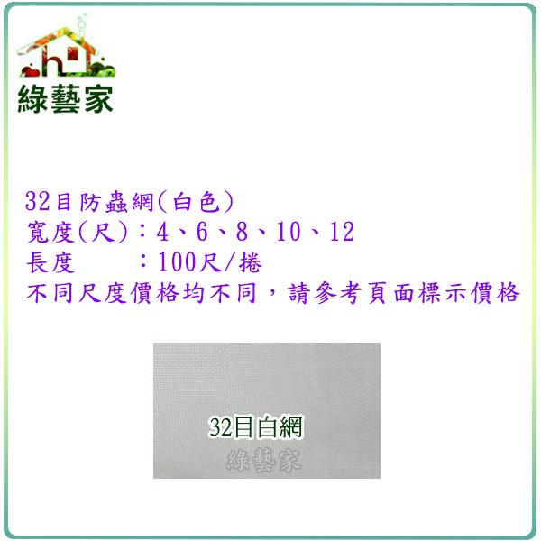 【綠藝家】32目防蟲網(白色)--12尺*100尺