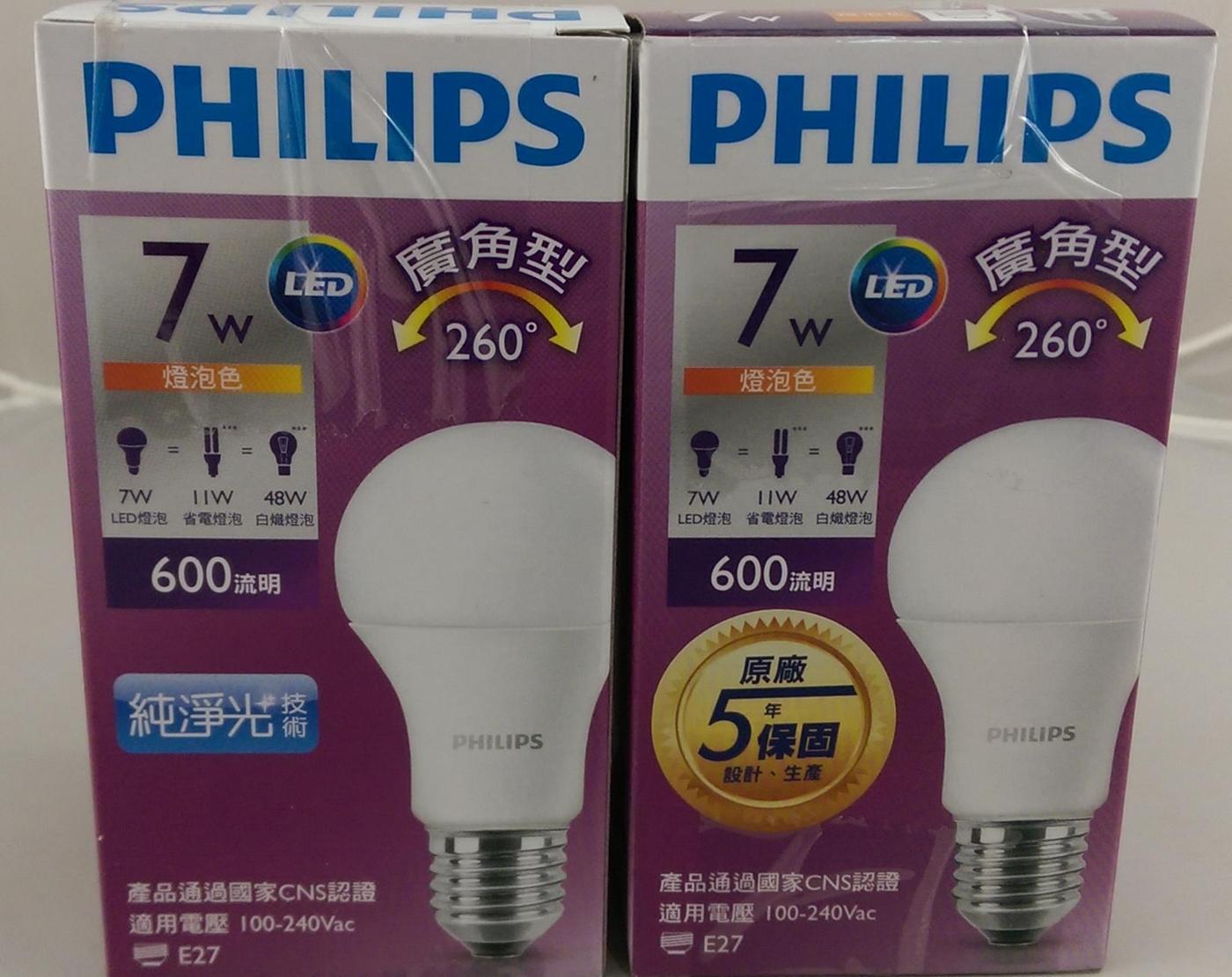 飛利浦LED廣角型 全電壓 7W 燈泡 [白光/黃光]福利品