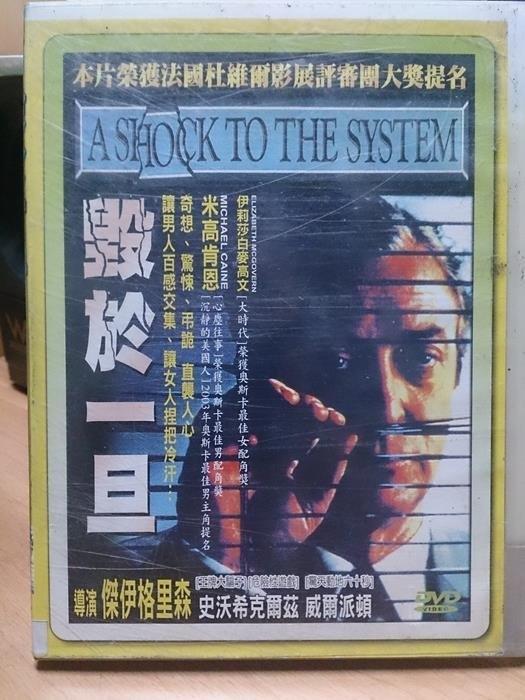 挖寶二手片-216-002-正版DVD*電影【毀於一旦】史沃希克爾茲*威爾派頓