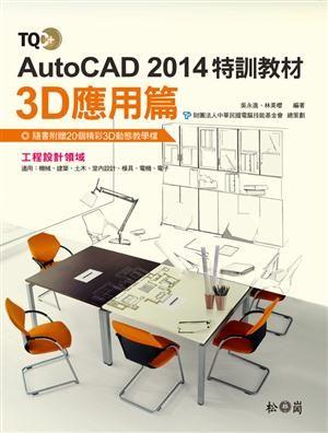 TQC  AutoCAD 2014特訓教材(3D應用篇)
