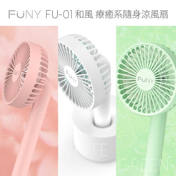 文青專用~夏日必備! FUNY FU-01 和風 手持 療癒系隨身涼風扇 (兩用) (家電)