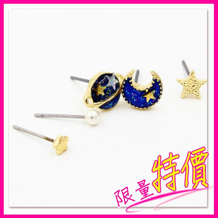 [Mini style] 宇宙冒險~小珍珠土星月亮星星耳環 耳釘 耳夾 可愛 小清新 夢幻 甜美 個性