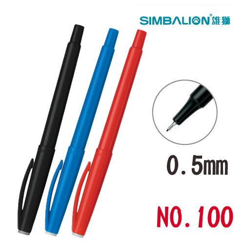 【西瓜籽】 雄獅 NO.100 簽字筆 (0.5mm) (黑/紅/藍)